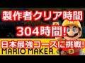 マリオメーカー クリア率0.01%(3/504500)製作者クリア304時間!日本最強鬼畜コースに挑戦!64日目