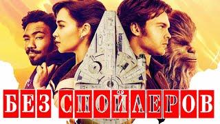 Хан Соло Звездные Войны Истории Обзор Без Спойлеров