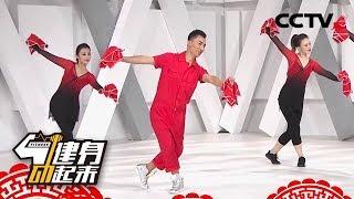[健身动起来]20200120 傣族风情健身操| CCTV体育