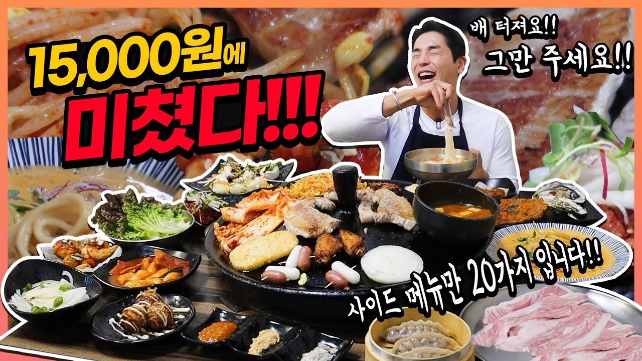 왕솥뚜껑 삼겹살 먹방! Feat.초밥 육회 떡볶이 깐쇼새우 치킨 파스타 소떡소떡 가성비끝판왕 찐맛집