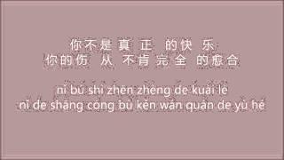 G.E.M Tang - Lyrics 你不是真正的快乐.