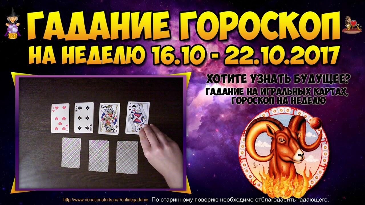онлайн гороскоп с26 октября по 2 ноября повышение зарплаты)