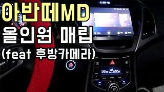 아반떼MD 올인원 매립 (feat 후방카메라)