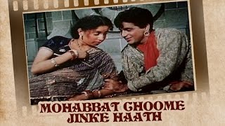 Mohabbat Choome Jinke Haath (Video Song) | Aan | Dilip Kumar, Nadira & Nimmi