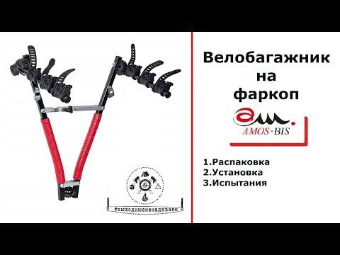 Велобагажник на фаркоп AMOS-BIS | Распаковка-Установка-Испытания