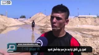 مصر العربية | انهيار جزئي لأنفاق غزة بعد ضخ مصر مياه أسفل الحدود