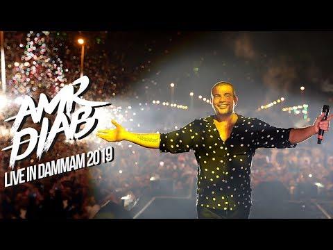 Amr Diab - Dammam Recap 2019 عمرو دياب - حفلة الدمام