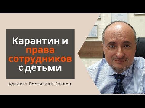 Карантин и права сотрудников с детьми | Адвокат Ростислав Кравец