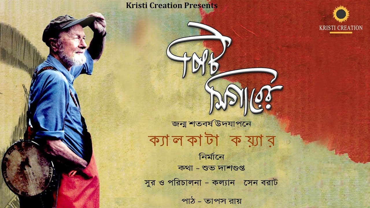 Pete Seeger | Calcutta Choir & Tapas Roy | Bangla Songs | Patriotic Songs