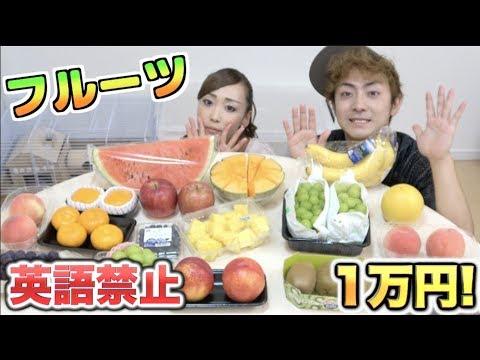 【英語禁止】フルーツ1万円分食べきるまで帰れません!!