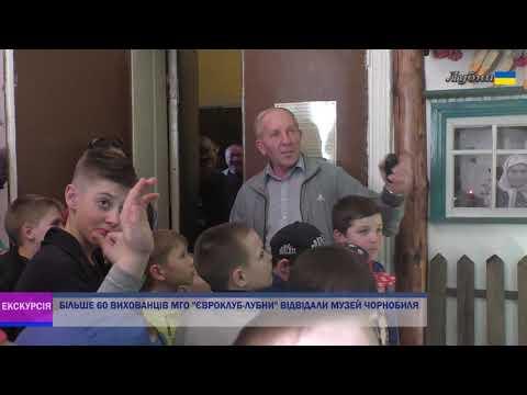 """Більше 60 вихованців МГО """"Євроклуб-Лубни"""" Відвідали кімнату-музей Чорнобильської трагедії"""
