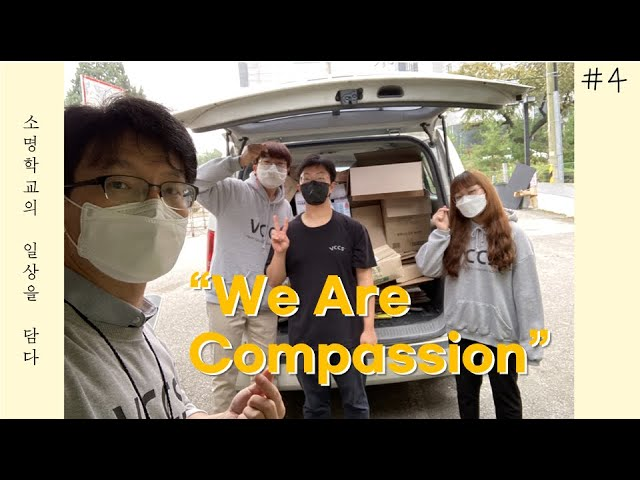 [Vlog] 소일담#4 - We are compassion
