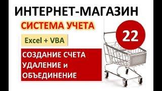Урок 22. Строки, удаление, объединение. Excel+VBA. Система учета Интернет-магазина