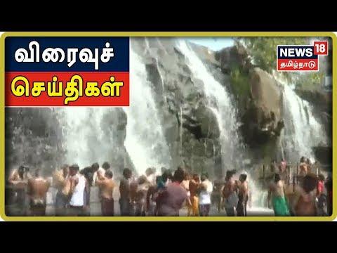 Express18 News   விரைவுச் செய்திகள்   News18 Tamil Nadu Live   25.08.2019