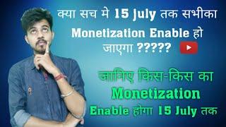 🔥जानिए आपका Channel Monetize होगा या नही|क्या सच म 15 july तक सभी का Monetization Enable हो जाएगा?