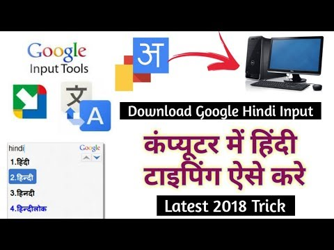 Download & Use Google Input Tool Offline For Window | English To Hindi Text Converter! 2019