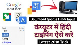 Download & Use Google Input Tool Offline for Window   English to Hindi Text Converter! 2018