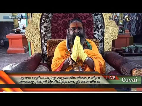 bapuji-swamis-and-civilians-thanked-the-government-of-tamil-nadu-for-sanctioning-temple-worship