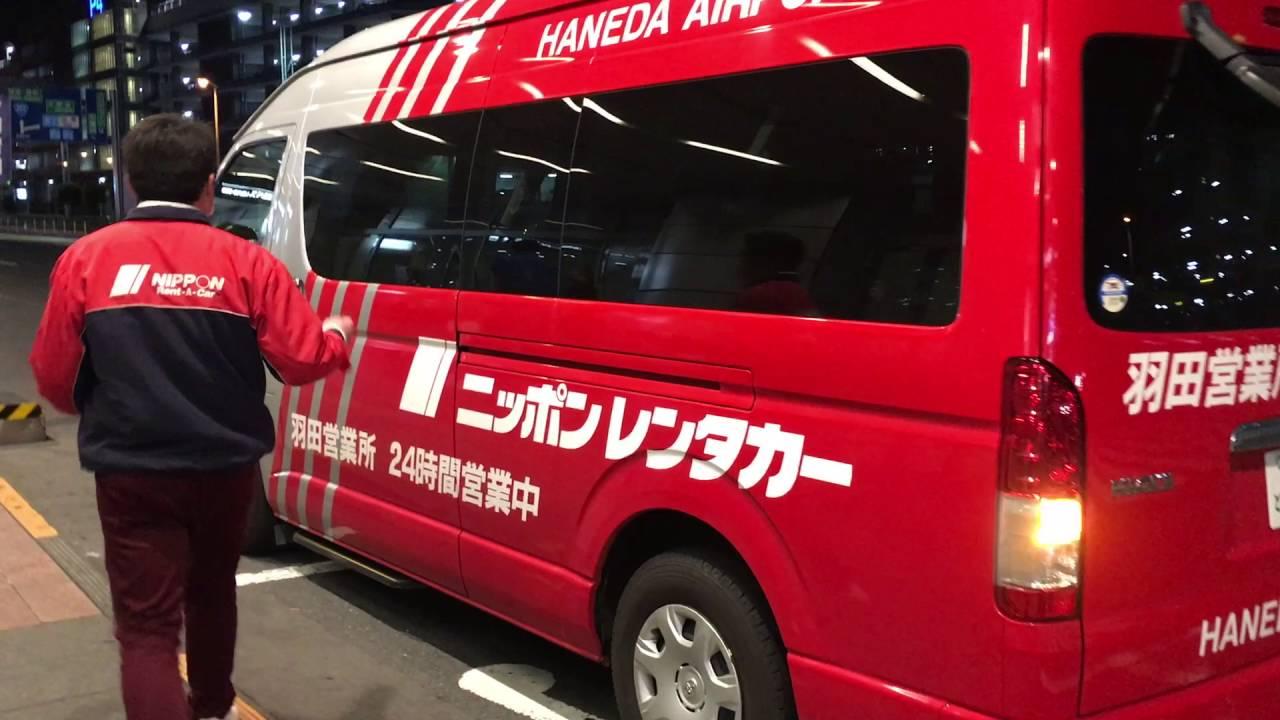 Nippon Rent A Car Haneda