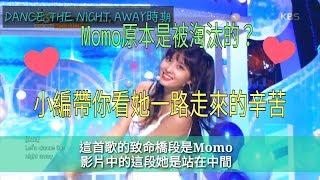 Momo原本是被淘汰的?小編4分半帶你看Momo一路走來的辛苦~(LIKE OOH AHH~BDZ)【成長史】
