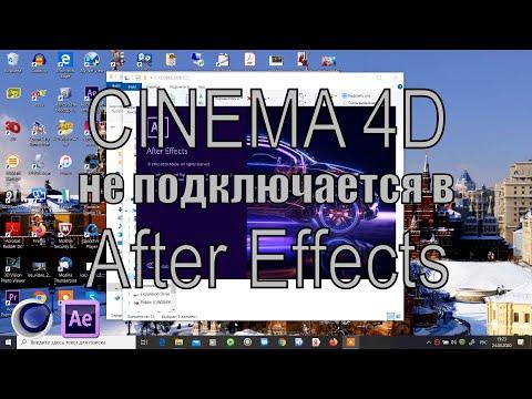 Plugin Cinema 4D в After Effects. Проблема подключения.
