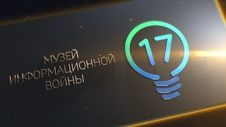 ТСН vs 17 канал. Расследование или клевета?