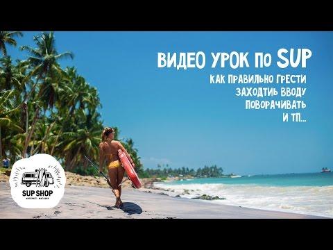 SUP видео урок: как правильно грести, как поворачивать, как регулировать весло | SUP-SHOP.RU
