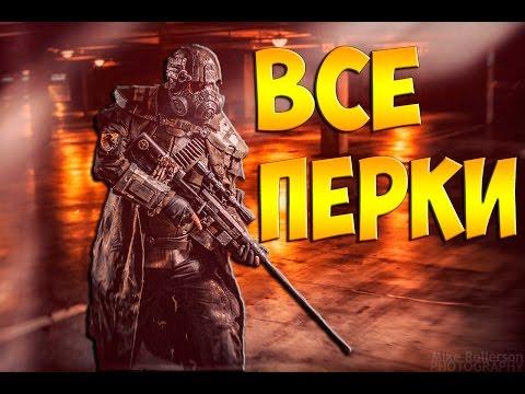 Fallout 4 Все перки против 10 Легендарных штурмотронов доминаторов
