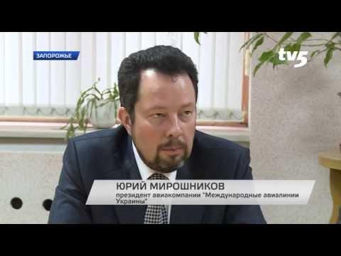 В Запорожье открыт новый авиарейс