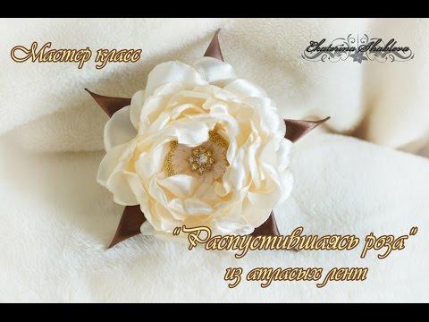 Распустившаяся роза из атласных лент без спец. инструментов.из YouTube · С высокой четкостью · Длительность: 22 мин50 с  · Просмотры: более 98.000 · отправлено: 20.05.2016 · кем отправлено: Екатерина Шаблева