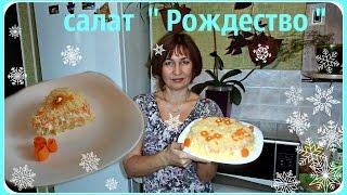 """Салат  """"Рождество""""  к новогоднему столу и для праздничного застолья."""