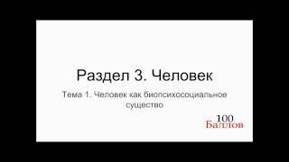 Урок 12.  Человек как биопсихосоциальное существо