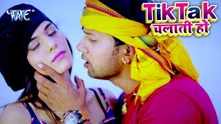 टिक टॉक चलाती हो (VIDEO SONG) Tik Tak Chalati Ho Neelkamal Singh Bhojpuri Hit Songs 2019 HD