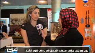 صوت الناس | فاعليات مؤتمر سيدات الأعمال العرب في شرم الشيخ