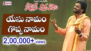 YESU NAAMAM | యేసునామం గొప్పనామం | A.R.Stevenson | Popular Telugu Christian Song