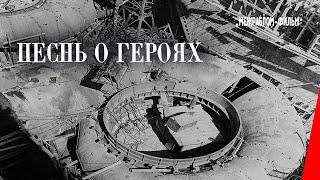 Песнь о героях / Комсомол (1932) документальный фильм