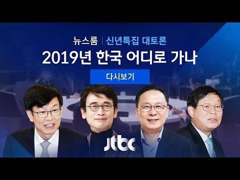 [JTBC 뉴스룸 신년토론 풀영상] 2019년 한국 어디로 가나
