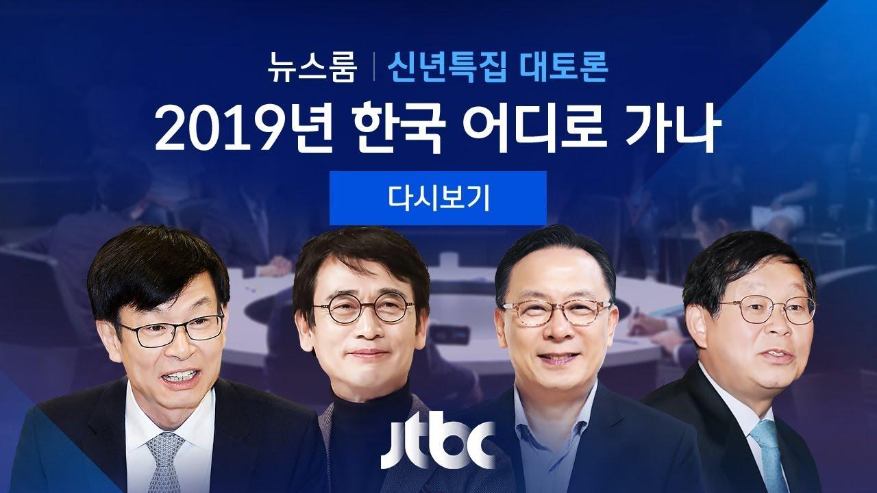 11월 23일 (토) 뉴스룸 다시보기   JTBC 뉴스