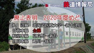 【鉄道情報局2レ】留萌本線全線廃止?2020年度4線区廃止表明【迷列車番外地】