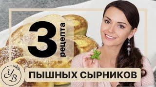 РЕЦЕПТ СЫРНИКОВ. Приготовь эти пышные сырники, удиви своих друзей.Рецепты от Юлии Бенкендорф #ФудГид