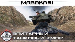 Элитарный танковый юмор World of Tanks приколы, баги, олени, физика, читы