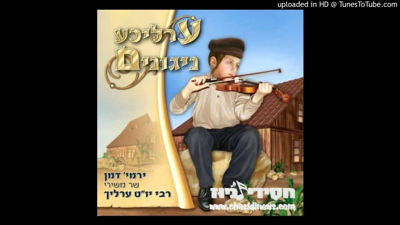 רבי עקיבא - ירמיה דמן