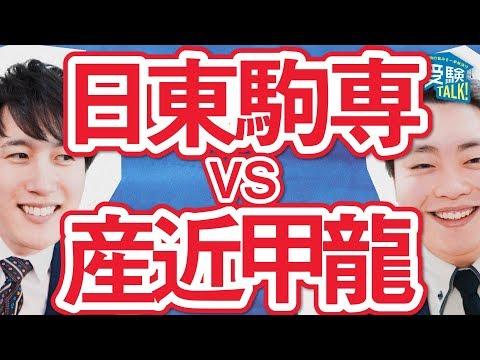 日東駒専と産近甲龍は、どちらが難易度として上になりますか?〈受験トーーク〉
