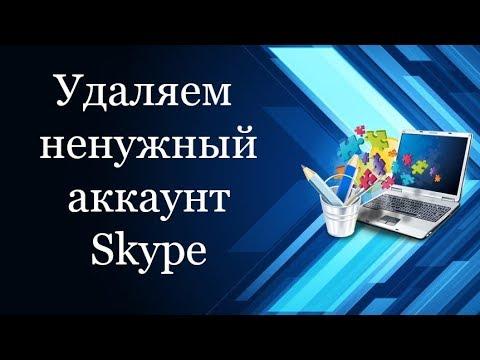 Как удалить страницу в скайпе с компьютера