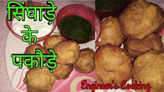 सिंघाड़े के पकौड़े | Navratri  Food Recipe in hindi - Engineer