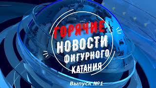 НОВОСТИ ФИГУРНОГО КАТАНИЯ ШОК Фигуристы массово покидают группу Хрустального