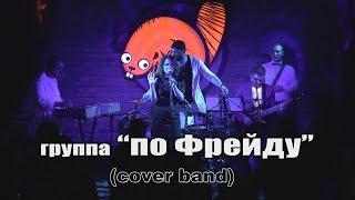 По Фрейду cover band г Волгоград