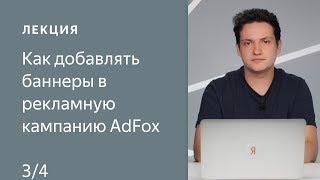 Как добавить баннер в рекламную кампанию AdFox