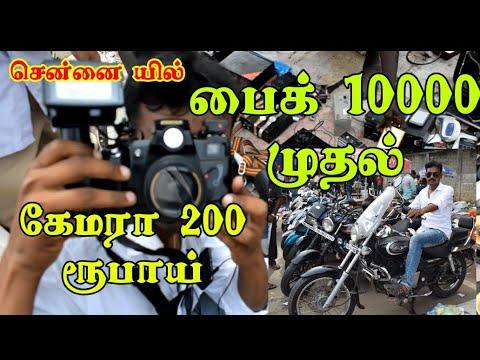 Camara 200 Rs Bike 10000 Rs Very Low Price Pallavaram Market Chennai