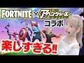 【Fortnite】アベンジャーズコラボやってみた!【フォートナイト】
